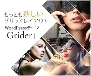 WordPressテーマ「Grider (tcd015)」