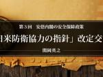 「日米防衛協力の指針」改定交渉 関岡英之