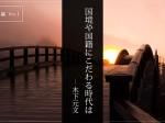 木下元文 ナショナリズム論1