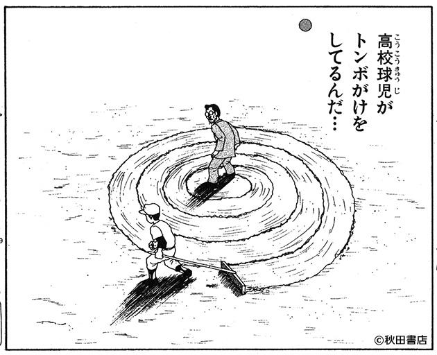 「スパイク」より真中さん(図1)