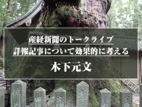 産経新聞トークライブ