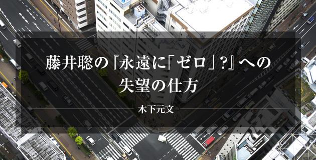 藤井聡の永遠の0への失望の仕方